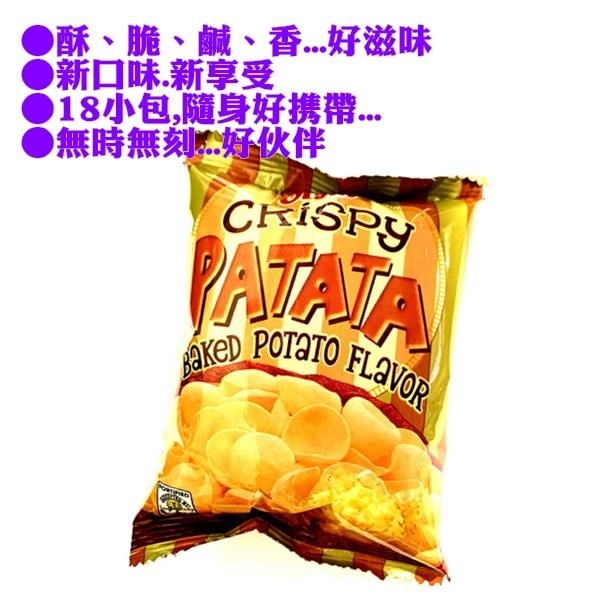 【嚴選食品】 【上好佳 】烤馬鈴薯(口味)薯片 90g(18小包)
