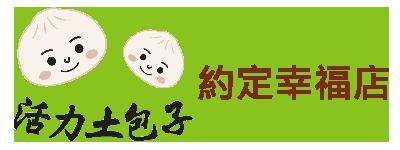 活力土包子-約定幸福店